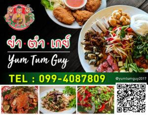 Yum Tum Guy