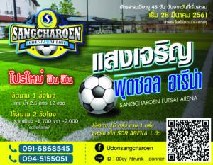 sangcharoen for print of map-01-01