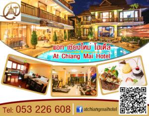 แอท เชียงใหม่ โฮเต็ล At Chiang Mai Hotel