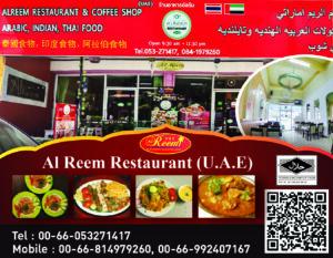 อัลรีม เรสเตอร์รอง AL Reem Restaurant