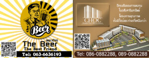 CHOC - The Beer