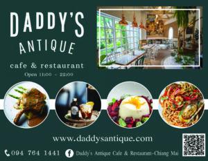 แดดดี้ แอดดิค คาเฟ่ แอนด์ เรสเตอรอง Daddy's Antique Cafe & Restaurant