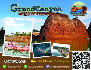 แกรนด์แคนยอน เชียงใหม่ Grand Canyon Chiangmai