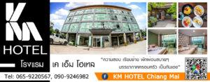 โรงแรม เค เอ็ม โฮเทล KM hotel Chiang Mai