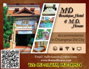 เอ็มดี เฮ้าส์ แอนด์ บูติคโฮเทล M.D. House & MD Boutique Hotel
