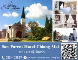 ซาน พาเรนี รีสอร์ท San Pareni Hotel