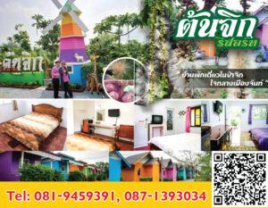 ต้นจิกรีสอร์ท  Toncik Resort