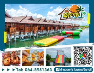 บ้านนอกทุ่ง โฮมสเตย์ Baan Nokthung Homestay