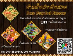 บ้านน้ำพริกข้าวสวย Baan Namphrik Kaosauy