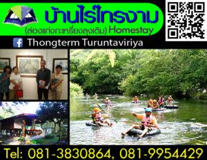 บ้านไร่ไทรงาม Baan Rai Sai Ngam