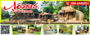 ภูอิงธาร รีสอร์ท สวนผึ้ง Phuingtharn Resort Suan Phueng