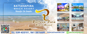 รัตนปุระ บีช รีสอร์ท Rattanapura Beach Resort