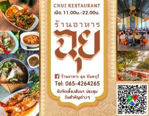 ร้านอาหาร ฉุย จันทบุรี Chui Chanthaburi Restaurant