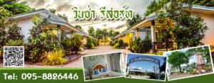 วินซ่า รีสอร์ท Winza Hotel & Resort