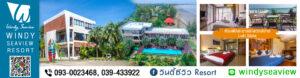 วินดี้ซีวิว รีสอร์ท Windy Seaview Resort