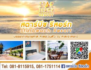 สตาร์ บีช รีสอร์ท Star Beach Resort