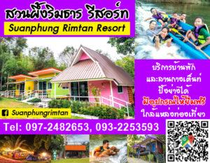 สวนผึ้งริมธาร รีสอร์ท Suanphung Rimtan Resort