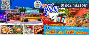 อุ๊ย อิ่มไม่ยั้ง ทะเลซีฟู้ด บุฟเฟ่ต์ Auii Immaiyung Seafood Buffet