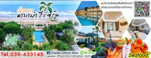 เจ้าหลาว คาบาน่า รีสอร์ท Chaolao Cabana Resort