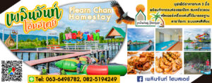 เพลินจันท์ โฮมสเตย์ Plearn Chan Homestay