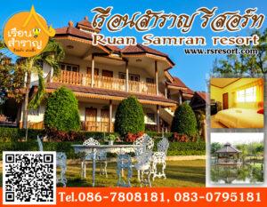 เรือนสำราญ รีสอร์ท Ruan Samran Resort