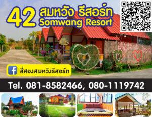 42 สมหวัง รีสอร์ท 42 Somwang Resort