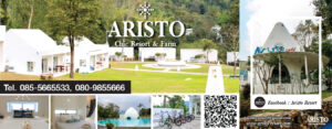 อริสโต ชิค รีสอร์ท & ฟาร์ม Aristo Chic Resort & Farm