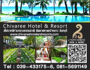 ชีวารี โฮเต็ล แอนด์ รีสอร์ท Chivaree Hotel&Resort