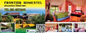 ฟรอนเทียร์ โฮมสะเตล Frontier Homestel