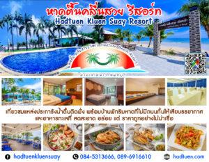 หาดตื้นคลื่นสวย รีสอร์ท Hadtuen Kluen Suay Resort