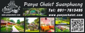 ปั้นหยา ชาเล่ต์ Panya Chalet