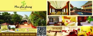 ภูผาผึ้งรีสอร์ท Phupha Phung Resort