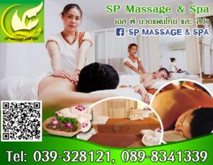 เอส พี นวดแผนไทย และ สปา SP Massage & Spa