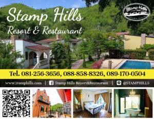 สแตมป์ ฮิลล์ รีสอร์ท & เรสเตอร์รอง Stamp Hills Resort & Restaurant