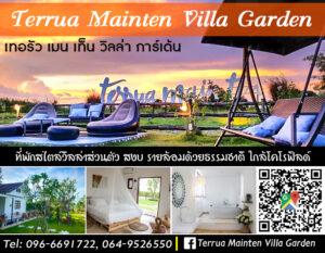 เทอรัว เมน เท็น วิลล่า การ์เด้น Terrua Mainten Villa Garden