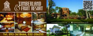 ทิมเบอร์แลนด์ แอนด์ ฟรุต รีสอร์ท Timberland & Fruit Resort
