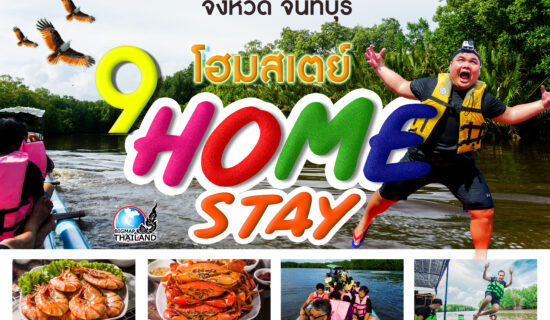 สุดยอด 9 โฮมสเตย์ Home Stay จันทบุรี ไม่ไปไม่ได้แล้ว