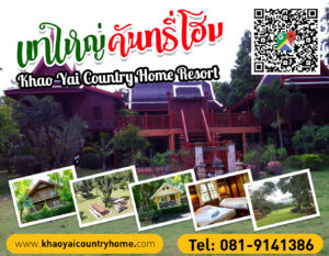 Khao Yai Country Home Resort okk