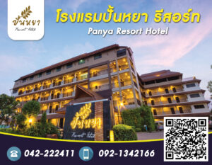 Panya-Hotel-Udon-2020-RGB