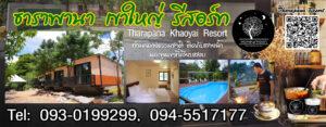 Tharapana Resort