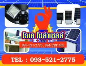ok Solar cell-CMYK
