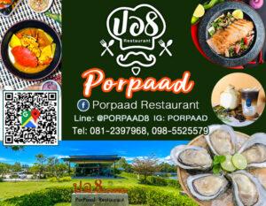 ปอ8อาหารปักษ์ใต้ ซีฟู้ด Porpaad Restaurant