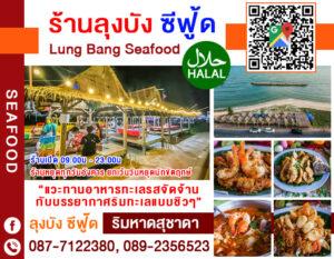 ร้านลุงบัง ซีฟู้ด Lung Bang Seafood