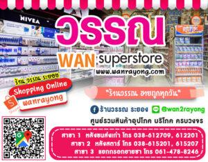 ร้าน วรรณ ซุปเปอร์ สโตร์ Wan Superstore