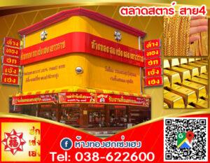 ห้างทอง ฮก เซ่ง เฮง เยาวราช Hoksangheng Goldshop