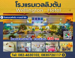 โรงแรมเวลลิงตัน Wellington Hotel