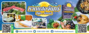 หาดแสงจันทร์ ซีฟู้ด & รีสอร์ท Hadsaengchan Seafood & Resort