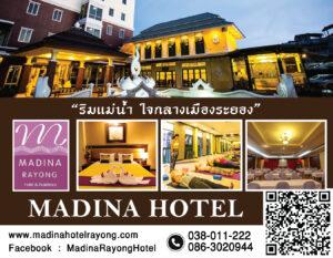 โรงแรมมาดิน่าระยอง Madina Rayong  Hotel