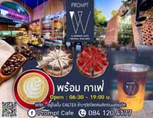 พร้อม คาเฟ่ Prompt Cafe