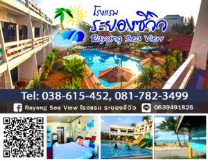 โรงแรม ระยองซีวิว Rayong Sea View